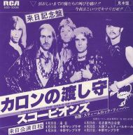 Scorpions – The Sails ofCharon
